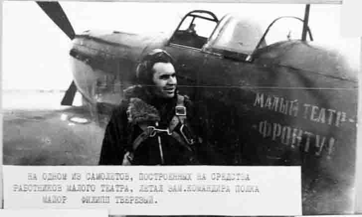 "Pilot Philip Tverezy and Yak-9 ""Little Theatre"" fighter"